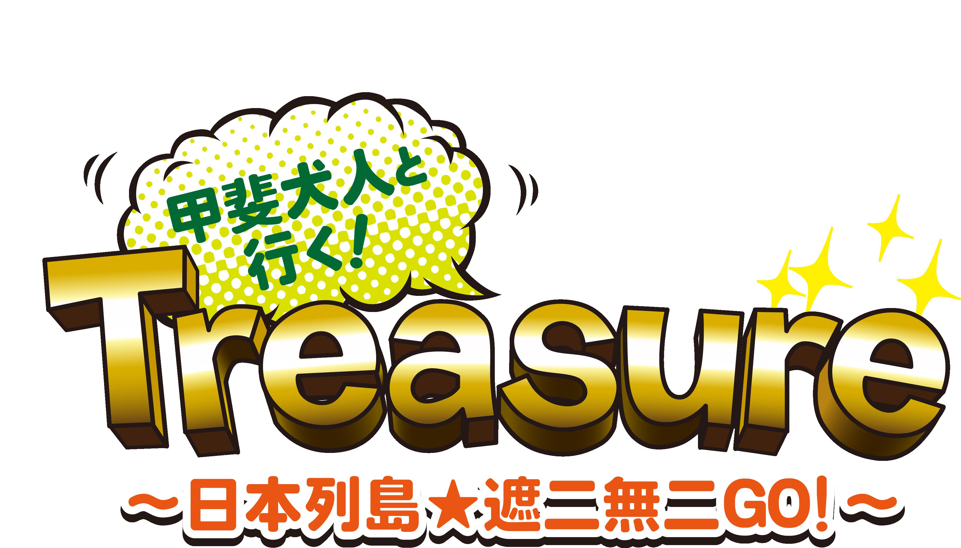 甲斐犬人と行く!Treasure~日本列島★遮二無二GO!~ (甲斐犬人~遮二無二GO!~) | 番組公式サイト